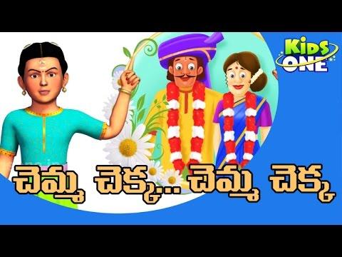 Chemma Chekka | Telugu Rhymes collection - KidsOneTelugu