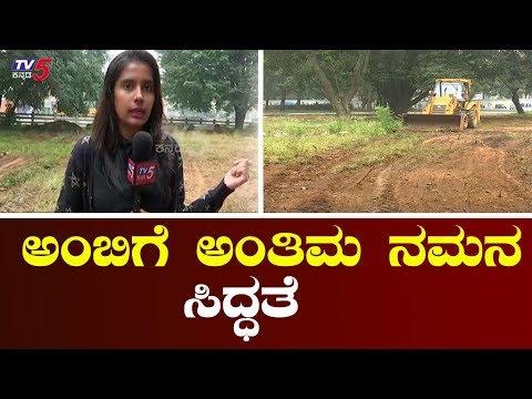 #Ambareesh Homage Prepartion On Kanteerava Studio   TV5 Kannada