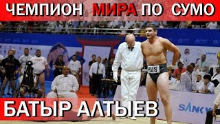 Батыр Алтыев - чем больше тренируешься, тем больше уверенности. (Чемпион Мира по сумо)