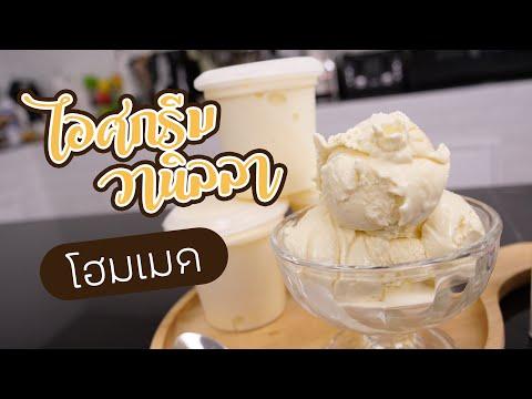ง่ายๆ ไอศกรีมวานิลลาโฮมเมท  ใช้เวลาทำแค่ 20-30 นาที