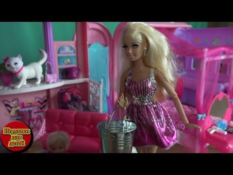 Барби на русском, Томми играет в прятки Игрушки Барби ...