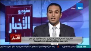 الخارجية: اتهام مراسل الجارديان بفبركة أخبار عن مصر دليل صحة مواقفنا السباقة تجاه الصحيفة