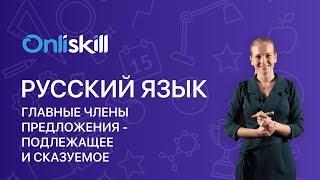 Русский язык 5 класс: Главные члены предложения - подлежащее и сказуемое
