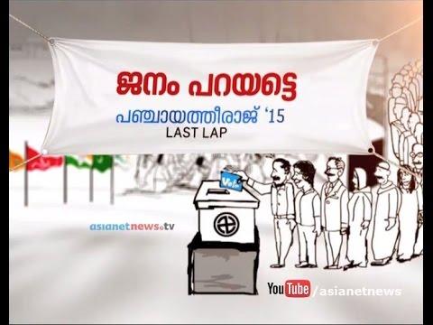 ജനം പറയട്ടെ | Munnar  : Kerala local Body Election 2015