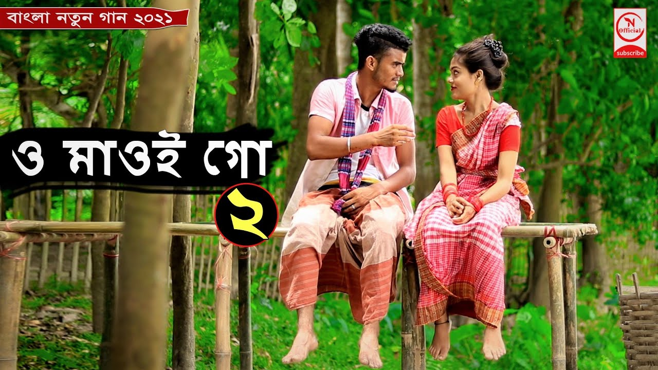 O Maoi Go Maoi Go | ও মাওই গো মাওই গো | SM Saju |  Sujita Roy | new bangla song 2021