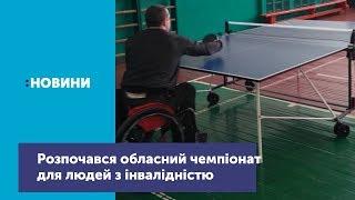У Житомирі розпочався обласний чемпіонат для людей з інвалідністю