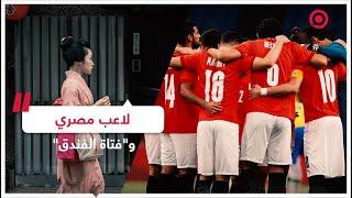 """وقف لاعب مصري بسبب """"فتاة الفندق"""" في أولمبياد طوكيو"""