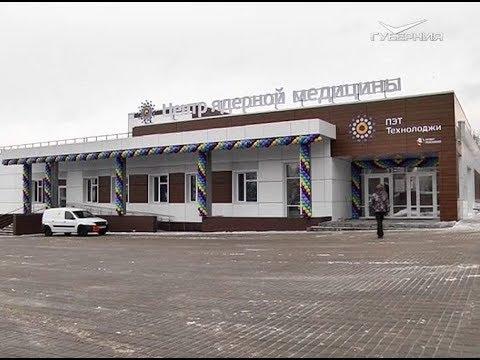 Второй в регионе центр ядерной медицины открылся в Самаре
