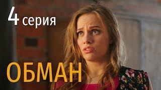 ОБМАН. СЕРИЯ 4. Мелодрама 2019!