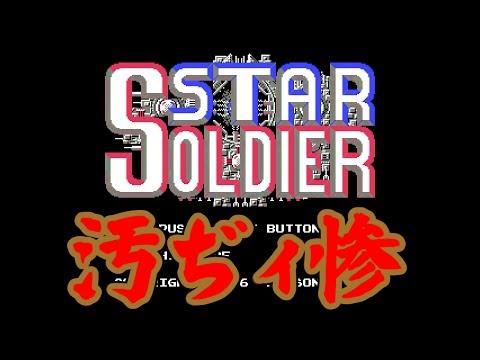 [FC] スターソルジャー(1986年) / STAR SOLDIER [NES]