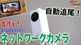 自動追尾でカメラが動く!多機能ホームセキュリティーネットワークカメラが安くてすげえ!【4K】