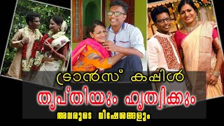 ട്രാൻസ് കപ്പിൾ | Trans Couple | Thripthi and Hrithik  Life Story |Part 01 | Uncut Life Stories
