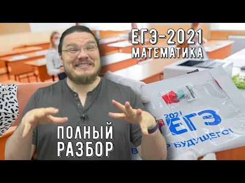 ✓ ЕГЭ-2021. Полный разбор | Математика. Профильный уровень | #ТрушинLive #038 | Борис Трушин