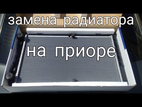 Замена радиатора на приоре.