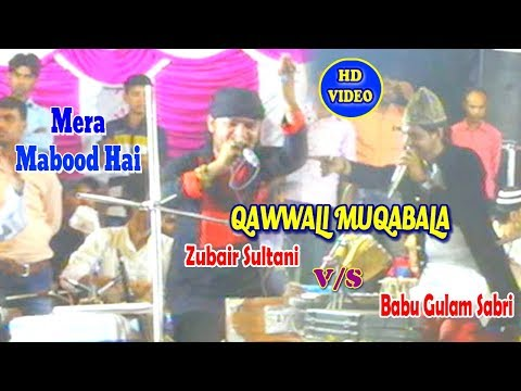 qawwali-muqabala-2019---मेरा-महबूब-है---babu-gulam-sabri---latest-video-new-song