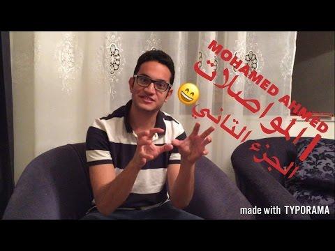 Mohamed Ahmed | المواصلات الجزء الثاني 😅