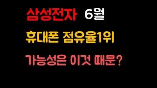 삼성전자 6월 휴대폰점유율 1위가되길응원합니다!(삼성전…