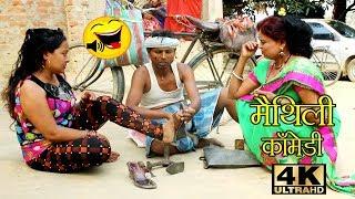 #maithili# साली के टांग उठाकअ भोल्टेज चेक #maithili comedy new#सुपरहिट मैथिलि कॉमेडी #dhorba#