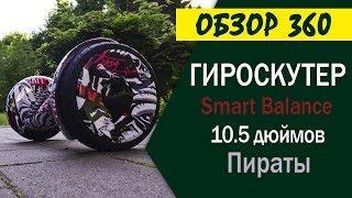 видео Гироскутер Smart Balance 10,5 NEW с мобильным приложением и платой Tao-Tao