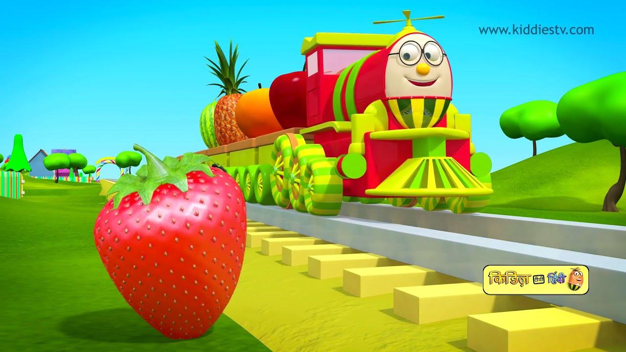 हम्प्टी ट्रैन और उसके फल दोस्तों से मिलिए | Humpty the train on a fruits  ride | kiddiestv hindi