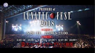 【SPACE SHOWER TV】PREMIERE of LUNATIC FEST. 2018 SPOT