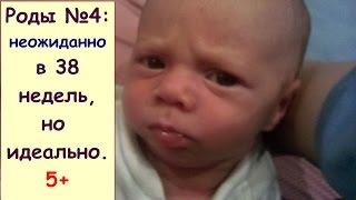 Четвертые роды | Роддом №2 Киев