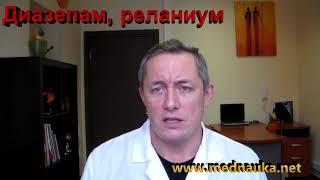 Диазепам, реланиум 1