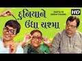 Duniya Ne Undha Chasma | Tarak Mehta | Superhit Comedy Gujarati Play video