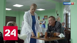 """""""Доктор Рихтер"""": каждая серия - новое медицинское расследование - Россия 24"""