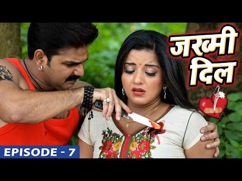 JAKHMI DIL - जख्मी दिल - (Episode 7) Web Series - Pawan Singh, Khesari Lal Yadav - Bhojpuri Sad Song