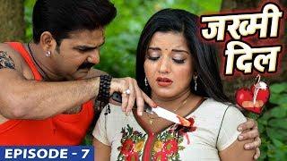 JAKHMI DIL -जख्मी दिल -Ep-7-Web Series-Pawan Singh, Khesari Lal Yadav, Ravi Raj - Bhojpuri Sad Song