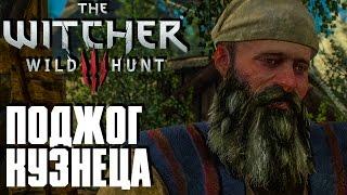 """Ведьмак 3: Дикая Охота(The Witcher 3: Wild Hunt) - Поджог кузнеца #2 Сложность """" На Смерть!"""""""