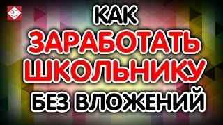 Как заработать школьнику без вложений. Работа на Кворк.ру / Kwork.ru Как заработать на сигнах?