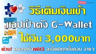 วิธีเติมเงินเข้า แอปเป๋าตัง บัญชี G-Wallet ของเรา ใช้เงิน 3,000บาท คนละครึ่งเฟส3 ล่าสุด