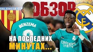 Валенсия Реал Мадрид 1 2 Обзор Матча Чемпионата Испании Винисиус и Бензема