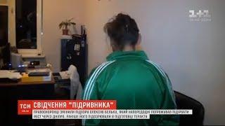 Не теракт, а хуліганство: поліція змінила підозру Олексієві Бельку