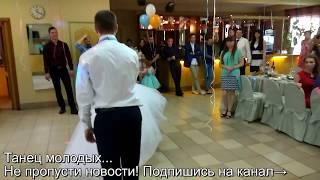 Роман Павлов - 2017 06 10 - свадьба - танец молодых +1