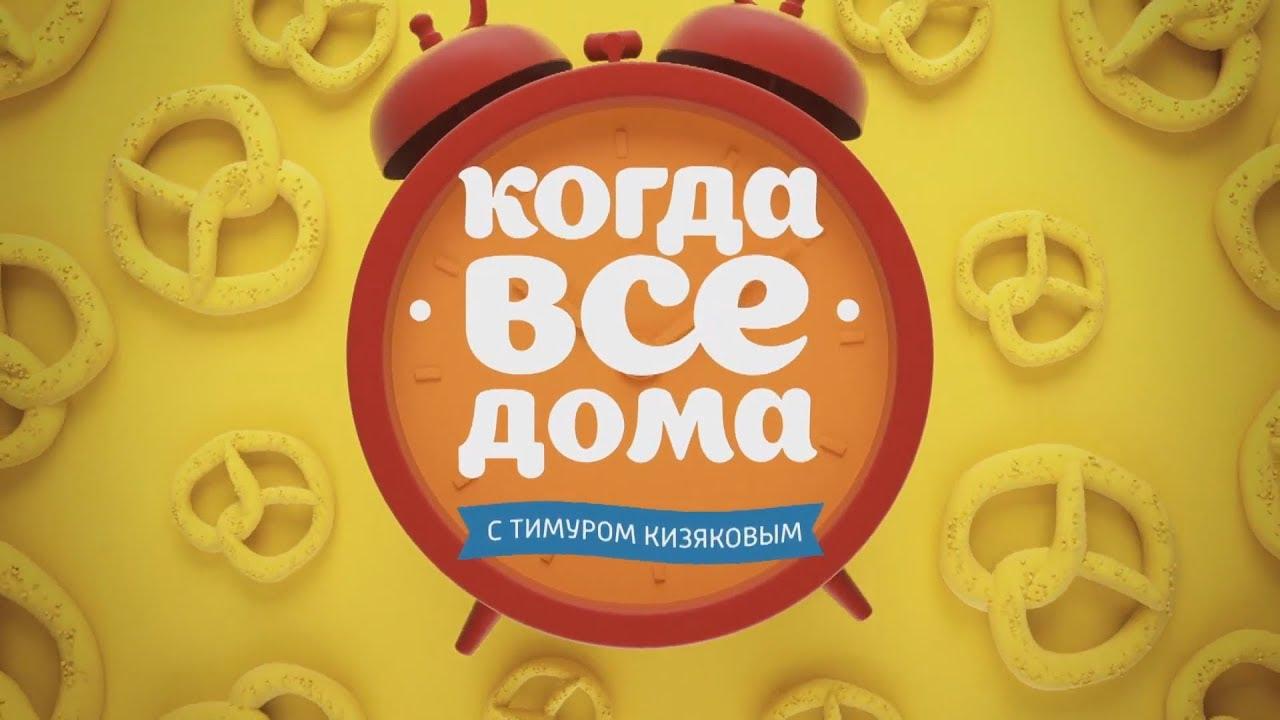 Когда все дома.Владимир Вишневский эфир от 5.08.2018