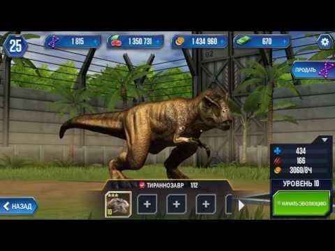 Jurassic World Android game (iOS/Android) - Тиранозавр вылупился!  Хвост булава 3,