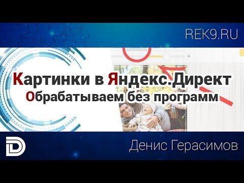 Картинки Яндекс Директ