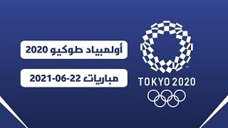 مباريات كرة القدم الألعاب الأولمبية الصيفية 2020 - الجولة الأولى من دور المجموعات