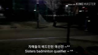 뒷풀이 후 자매들의 배드민턴 예선전 ~^^Sisters play badminton qualifiers aft…