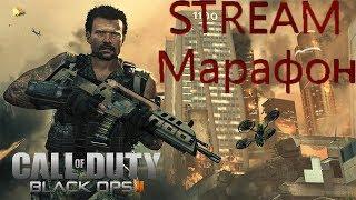 Марафон прохождения Call of Duty. На ветеране.№21 (Call of Duty Black ops 2)