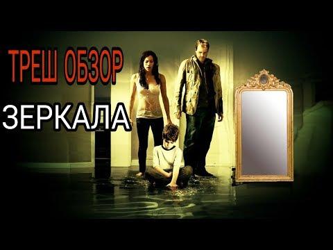 ТРЕШ ОБЗОР фильма ЗЕРКАЛА (2008)