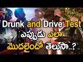 Drunk and Drive Test ఎప్పుడు ఎలా మొదలైందో తెలుసా..?   The Real Facts Of Drunk and Drive Test