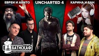 Uncharted 4 и бан стримерши Карины. Обсуждаем с Александром Кузьменко - Игровой Батискаф