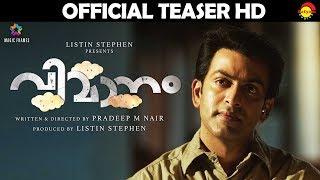 Vimaanam Official Teaser HD | Prithviraj Sukumaran | Pradeep M Nair | Listin Stephen | Gopi Sundar