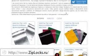 Как купить зип-лок пакеты? www.ZipLocks.ru(В этом видео показан процесс покупки зип-лок пакетов в интернет магазине ZipLocks.ru Смотрите, оформить заказ..., 2014-04-15T13:03:56.000Z)