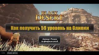 Як отримати 59 рівень на Олівії в Desert Black
