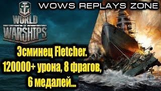 WoWS Replays Zone. Эсминец Fletcher. 120000+ урона, 8 фрагов, 6 медалей...